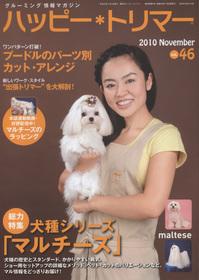 happytrimer46-chura01.jpg
