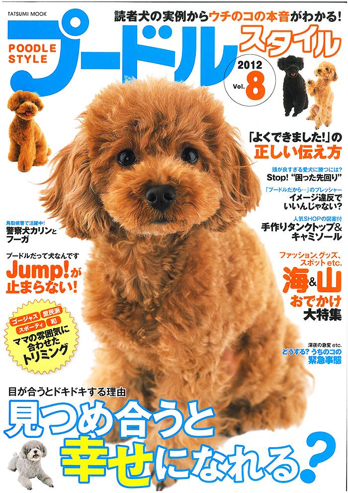 http://yoyogiuehara.funkyd-plus.com/media_o/images/poodle_style_8.jpg