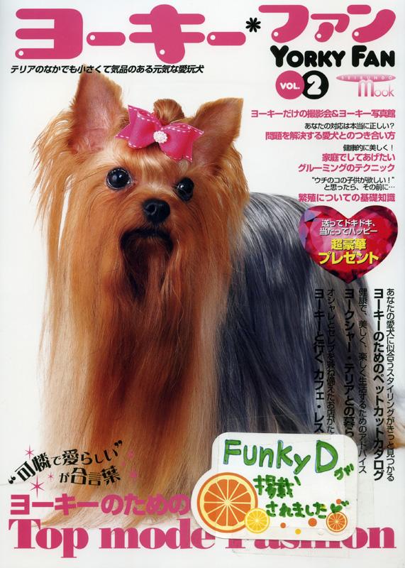 http://yoyogiuehara.funkyd-plus.com/media_o/images/yoki-fan-vol2-01.jpg