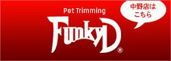 FunkyD | 東京都中野区 トリミング専門店